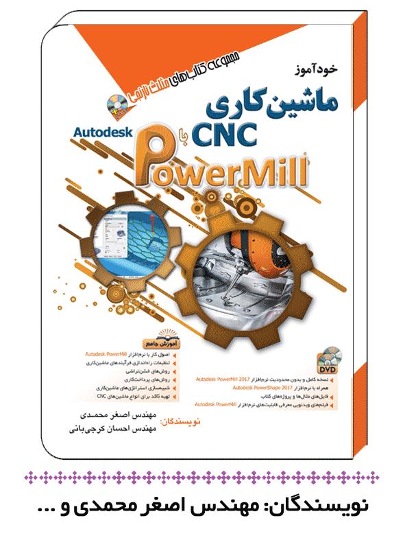 كتاب ماشينكاری CNC با PowerMill