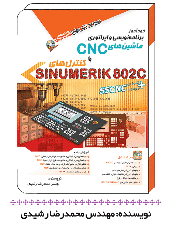 خودآموز برنامهنویسی و اپراتوری ماشنیهای CNC با کنترلهای SINUMERIK 802C